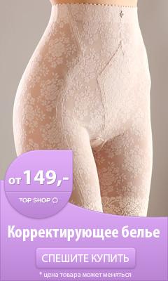Корректирующее белье от 149 руб