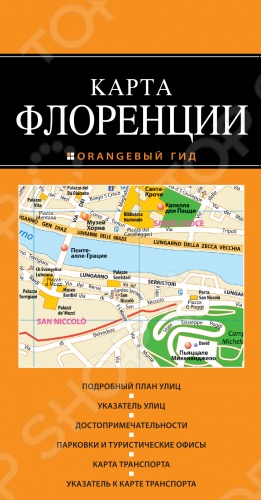 Туристическая карта Флоренции с ламинацией для продолжительного использования. Отмечены все основные достопримечательности - на русском языке. Удобный указатель улиц, актуальная схема городского транспорта и указатель станций транспорта. Масштаб 1 : 60 000 1 см 600 м 2-е издание, исправленное и дополненное