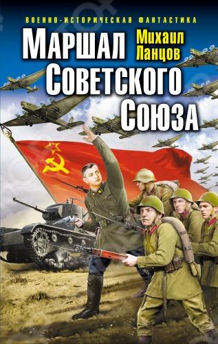 Проклятый 1993 год. Старый маршал Советского Союза умирает в опале и в отчаянии от собственного бессилия дело всей его жизни предано и растоптано врагами народа, его Отечество разграблено и фактически оккупировано новыми власовцами, иуды сидят в Кремле Но в награду за службу Родине судьба дарит ветерану еще один шанс, возродив его в Сталинском СССР. Вот только воскресает он в теле маршала Тухачевского! Сможет ли убежденный сталинист придушить душонку изменника, полностью завладев общим сознанием Как ему преодолеть презрение Сталина к красному бонапарту и завоевать доверие Вождя Удастся ли раскрыть троцкистский заговор и раньше срока завершить перевооружение Красной Армии Готов ли он отправиться на Испанскую войну простым комполка, чтобы в полевых условиях испытать новую военную технику и стратегию глубокой операции красного блицкрига По силам ли одному человеку изменить ход истории, дабы маршал Тухачевский не сдох как собака в расстрельном подвале, а стал ближайшим соратником Сталина и Маршалом Победы