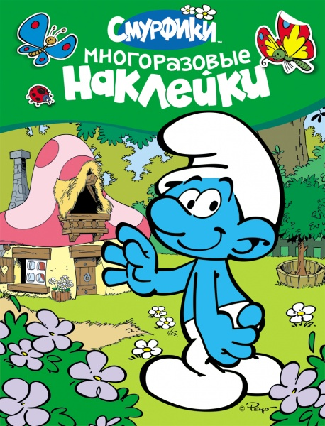 Книга с многоразовыми наклейками поможет ребенку придумать свою собственную историю с милыми и забавными смурфиками.