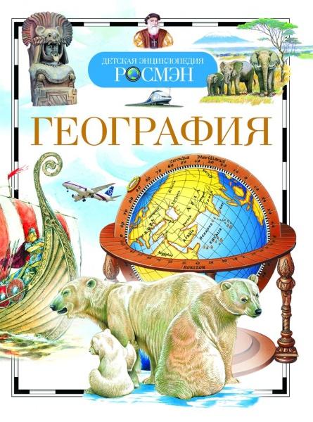 География. Страны. Народы Росмэн 978-5-353-05809-