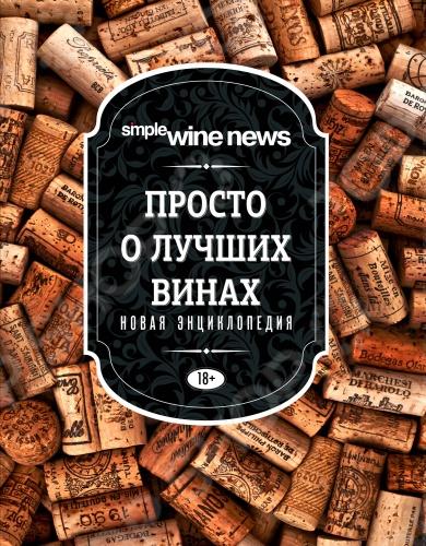 В эту подарочную энциклопедию вошли лучшие статьи самого популярного журнала о вине в России Simple Wine News по темам, с которых стоит начать знакомство с миром вина: просто, увлекательно и лаконично здесь рассказывается о его истории и производстве, о главных сортах винограда и важных винных категориях. В книге много практических советов, как выбирать и покупать вино, с чем его подавать и как хранить. Книга заинтересует и знатоков вина: в каждом разделе сокрыто большое количество эксклюзивной информации, которую вы не найдете в энциклопедиях и интернете! Книга содержит множество интервью с виноделами и мировыми экспертами, передающими свой уникальный многолетний опыт работы на винодельнях и дегустациях, а также наблюдения компетентных журналистов из обширных поездок по винным регионам большого авторского коллектива Simple Wine News. Более 500 иллюстраций, карты 25 важнейших винных регионов, схемы, демонстрирующие все важнейшие этапы и технологии современного виноделия.