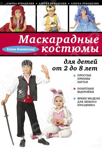 Маскарадные костюмы для детей от 2 до 8 летКройка и шитье<br>Маскарадные костюмы непременный атрибут любого детского праздника, будь то утренник в детском саду, дня рождения с друзьями или школьный спектакль. Вам понадобятся всего лишь пара вечеров, чтобы из доступных материалов создать своими руками чудесные костюмы пирата и восточной красавицы, Деда Мороза и Снегурочки, зайчика и белочки, волка и Красной Шапочки, а также многие другие для мальчиков и девочек от 2 до 8 лет. В книге вы найдете базовые приемы шитья, простые выкройки и секреты создания ярких образов, чтобы дети были в полном восторге от своих костюмов!<br>