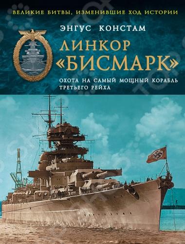Самым мощным кораблем Кригсмарине нацистской Германии был линкор Бисмарк , который мог кардинально изменить соотношение сил в войне на море в пользу Третьего Рейха. Задача уничтожения этого монстра стала первостепенной для британского флота. В ходе сражения Бисмарк потопил линейный крейсер Худ , но и сам погиб, получив повреждение руля и утратив способность маневрировать. Книга, иллюстрированная многочисленными уникальными фотографиями и картами, адресована читателям, интересующимся историей военно-морского флота и Второй мировой войны.
