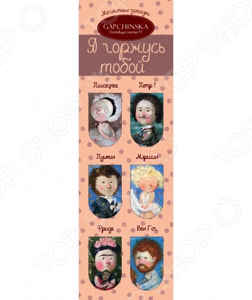 Я горжусь тобой! 6 магнитных закладокМагнитные закладки<br>Супербестселлер! 6 магнитных закладок для книг! На этих закладках неповторимые очаровательные картины Евгении Гапчинской! Можно использовать как закладку, можно выделять целые главы.<br>