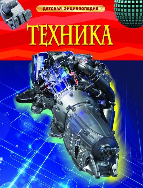 ТехникаТехника. Транспорт<br>Из книги читатель узнает о новых технологиях, которые пришли в мир современного человека. Доступно и понятно книга расскажет о современных источниках энергии, технологиях строительства тоннелей и мостов, уникальном железнодорожном транспорте, о том, как ракеты достигают своей орбиты, о космическом туризме и лифте в космос. Читатель узнает, как работают высокотехнологичные приборы, ставшие неотъемлемой частью нашей жизни, как создаются спецэффекты и компьютерные игры и почему мы не падаем , когда несемся вниз головой на американских горках. Красочные иллюстрации наглядно демонстрируют этот знакомый, а порой неизвестный мир современной техники и технологий.<br>