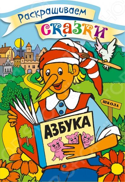 Буратино. Раскраска с цветными образцамиРаскраски (для рисования карандашами)<br>Картинки с любимыми сказочными персонажами обязательно понравятся детям, а цветные образцы сделают раскрашивание еще интереснее. В серии 6 раскрасок с сюжетами разных популярных сказок.<br>