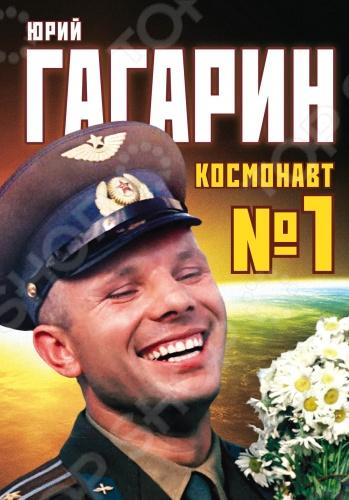 О первом космонавте планеты Земля Юрии Алексеевиче Гагарине написано много книг, сняты десятки фильмов. Однако все они, так или иначе, основаны на мифах, возникших вокруг знаменитого имени. В них Юрий Гагарин выглядит то твердокаменным героем-коммунистом, то простоватым парнем из глубинки , то бесшабашным гулякой. Знаете ли вы, каким он парнем был ! Как стал первым С какими проблемами столкнулся на орбите Над какими проектами работал после триумфального полета Как и почему погиб Рассекреченные в последние годы документы позволили автору этой книги ответить на эти вопросы, показать нам подлинного Юрия Гагарина и приоткрыть тайны отечественной космонавтики.
