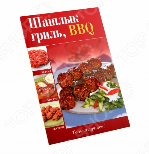 С нашими книгами каждый может стать искусным кулинаром. Ведь приготовление любого блюда здесь расписано точно и подробно, шаг за шагом. Все рецепты успешно прошли испытание временем, в них учтены различные тонкости и нюансы, благодаря которым классическом вкусу блюд можно придать нужные вам оттенки. Вы можете буквально следовать нашим рецептам, а можете проявить свою кулинарную фантазию. Так что за дело, друзья!