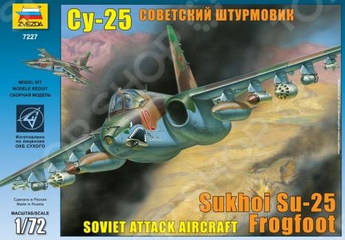 """Подарочный набор Звезда самолет """"Су-25"""""""