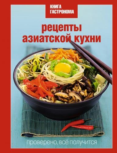 Азиатская еда всегда ассоциировалась у нас с какими-то невероятными продуктами и блюдами. Но сейчас, когда все больше наших соотечественников проводят свой отпуск в Таиланде, во Вьетнаме или на Гоа, азиатская кухня становится нам ближе и понятнее. Мы научились не только без ошибки произносить названия вроде сатэй би хун , но и знаем, чем отличаются том ям кунг от том кха кая, и с видом знатоков рассуждаем о соевом соусе натурального брожения. А еще, однажды попробовав эту вкусную, быструю и здоровую еду, многие хотят научиться делать ее дома. С этой книгой вы с легкостью приготовите как самые популярные во всем мире блюда вроде том яма, спринг-роллов или утки по-пекински, так и почти неизвестные у нас филиппинское адобо или индонезийский слоеный торт. Конечно же, мы постарались выбрать для вас те блюда, которые бы не слишком сильно расходились с нашими вкусами. И не будем вам предлагать колдовать над тысячелетними яйцами или жарить скорпионов. Мы приготовили на своей кухне и съели все то, что вы увидите на этих страницах, и уверены, что все это вам очень понравится и у вас все получится.