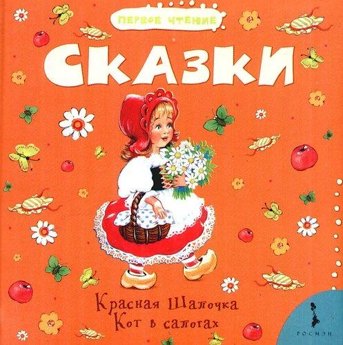 Книги серии Первое чтение разработаны специально для малышей. Произведения и рисунки подобраны с учетом возраста ребенка.