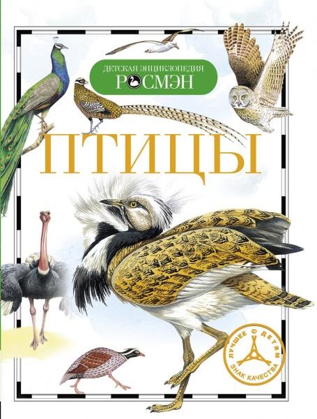 ПтицыЖивотные. Растения. Природа<br>В книге рассказывается о многообразии мира пернатых: от огромных страусов, утративших способность к полету, до небольших незаметных птиц, завораживающих нас своим пением. Птицы освоили все материки и океаны, все земные стихии и ландшафты. Вы узнаете много интересного об образе жизни, характерных особенностях и повадках многих представителей класса птиц.<br>