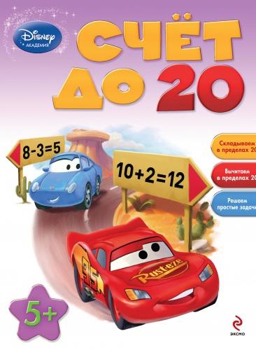 Занимаясь по этой книге, ребёнок в доступной игровой форме научится складывать и вычитать в пределах двадцати, а также решать простые математические задачи. А любимые герои Disney с удовольствием придут малышу на помощь!
