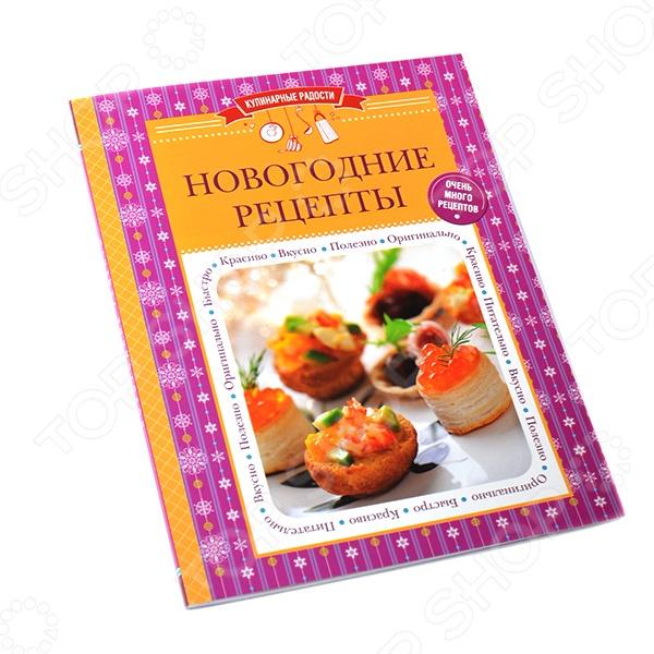 Собрать новогодний стол - большая ответственность для любой хозяйки. Каждая хочет удивить своих гостей блюдами, которые те никогда не пробовали; порадовать семью их любимыми кулинарными шедеврами; создать удивительную атмосферу праздника и домашнего уюта. Все это очень легко воплотить в жизнь с помощью нашей книги. По ее рецептам вы сможете приготовить салаты и закуски, основные блюда, выпечку и десерты. Ваш новогодний стол не оставит равнодушным никого! Готовите для двоих или на большую, дружную семью Эта книга поможет справиться с любой задачей!