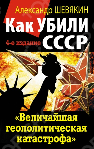 Светлой памяти Союза Советских Социалистических Республик посвящается. Гибель СССР стала не только величайшей геополитической катастрофой XX века , но и главной загадкой нашей истории. Почему, вопреки всем прогнозам, совершенно неожиданно даже для заклятых врагов, считавших Советский Союз неприступной крепостью , могучая СверхДержава развалилась за считанные годы ничтожный по историческим меркам срок! без видимых причин, не испытав ни крупного военного поражения, ни массового голода, ни стихийных бедствий Эта сенсационная книга неопровержимо доказывает: гибель СССР не была ни случайной, ни естественной, ни исторически закономерной Советский Союз был убит, убит не в открытом бою, а подло, в спину, исподтишка, убит хладнокровно и беспощадно. Расследовав это ПРЕСТУПЛЕНИЕ ВЕКА, проанализировав колоссальный объем секретной информации, изучив все обстоятельства трагедии, автор отвечает на главный вопрос нашей истории: кто и как убил СССР