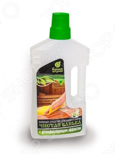 Средство моющее для бани и сауны Банные штучки «Чистая банька» набор женский для бани и сауны банные штучки 33301