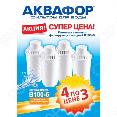 Комплект модулей сменных фильтрующих Аквафор В100-6 аквафор в100 25 2 шт