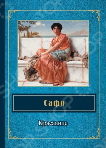 Поэты и философы Греции называли ее лесбосским соловьем , досточтимой , божественной , целомудренной , непорочной , десятой Музой . Сапфо фиалкокудрая, чистая, с улыбкою нежной... , - написал о ней ее друг поэт Алкей. По расхожей легенде, Сафо бросилась в море с Левкадской скалы из-за несчастной любви к прекрасному юноше, паромщику Фаону. В книге поэзия Сафо представлена в переводах двух ярких представителей русской литературы Серебряного века Викентия Вересаева и Вячеслава Иванова.