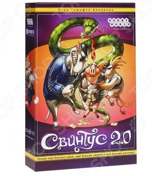 Игра настольная Мир Хобби «Свинтус 2.0»Логические и стратегические настольные игры<br>Игра настольная Мир Хобби Свинтус 2.0 - станет отличным подарком для вашего ребенка. Эта необычная и увлекательная игра понравиться не только детям, но и взрослым. Цель игры - избавиться от всех своих карт и в борьбе за победу - все средства хороши: следите за каждым движением противника, сломите его Вызовом на карточную дуэль или поглумитесь над ним с помощью карт Куража. В процессе игры необходимо просчитывать ходы, обдумывать стратегию, следить за действиями соперника - все это активно способствует развитию мышления, логики, памяти, улучшает концентрацию внимания. Настольная игра предполагает общение с другими игроками, могут возникнуть ситуации, когда необходимо убедить игроков сменить тактику, или переманить соперника на свою сторону - это позволит ребенку развить коммуникативные навыки и придаст ему уверенность в себе. Настольная игра принесет вам и вашему ребенку массу положительных эмоций, а так же подарит возможность с интересом провести время с друзьями или в семейном кругу. Количество игроков: от 2 до 10 человек.<br>