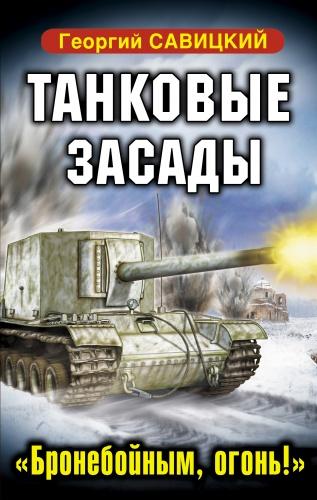 Танковые засады. «Бронебойным, огонь!»Военно-приключенческая проза<br>Новый танковый боевик от автора бестселлера Яростный поход ! Советские и немецкие танкисты в огненном аду 1941 года. Беспощадная битва за Москву через прицелы башенных орудий. Измотав и обескровив наступающие части Гудериана в ТАНКОВЫХ ЗАСАДАХ, выбив вражескую бронетехнику и лучших панцер-асов, танковые бригады Красной Армии переходят в решающее контрнаступление. БРОНЕБОЙНЫМ, ОГОНЬ! Если вам уже приелись компьютерные игры вроде WORLD of TANKS , если вам хочется большего эта книга для вас. Это не МИР ТАНКОВ , а танковая война!<br>