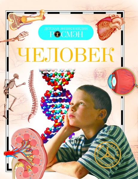 Человек Росмэн 978-5-353-04118-4 книга росмэн детская иллюстрированная энциклопедия