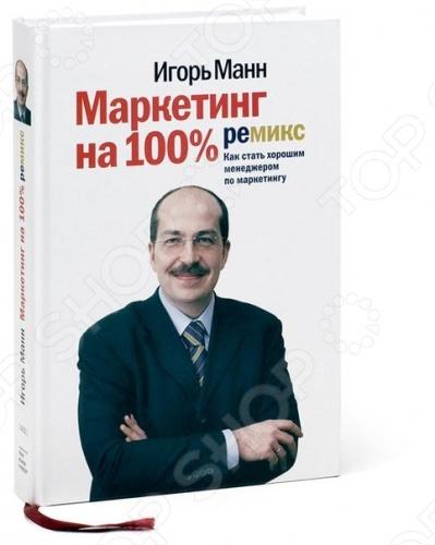 Книга Маркетинг на 100 была номинирована в 2003 году на Книгу года раздел Деловая литература . В 2003, 2004 и 2005 годах была признана лучшей книгой года Гильдией маркетологов. В 2004 году, согласно отчету сообщества E-xecutive.ru, стала единственной книгой российского автора, вошедшей в топ - 10 книг по маркетингу, и названа лучшей книгой в категории Маркетинг как технология . Книга рекомендована широкому кругу читателей: ученикам экономических классов средних школ и студентам высших учебных заведений, менеджерам и директорам по маркетингу, руководителям коммерческих служб, руководителям компаний и предпринимателям. Для многих ваших коллег эта книга уже стала настольной.