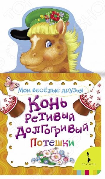 Стихи для малышей Росмэн 978-5-353-05543-