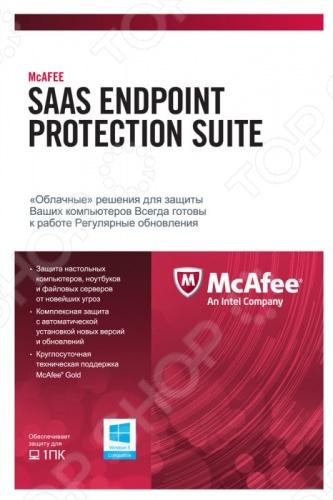 фото Антивирусное программное обеспечение McAfee Original SaaS Endpoint Protection Suite. Activation Code Card, 1 year, Russian, Антивирусное ПО