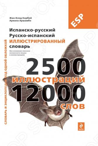 Словари и разговорники по французскому языку Эксмо 978-5-699-57130-7 гиа русский язык эксмо 978 5 699 79638 0