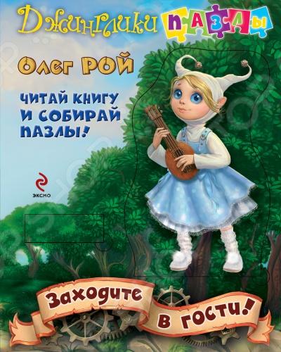 Заходите в гости!Книжки-пазлы<br>Смешные и добрые джинглики уже успели полюбиться маленьким читателям. Теперь любимые герои - в формате пазлов. Читай книгу и собирай пазлы! Волшебный мир открывает свои двери волшебным детям!<br>