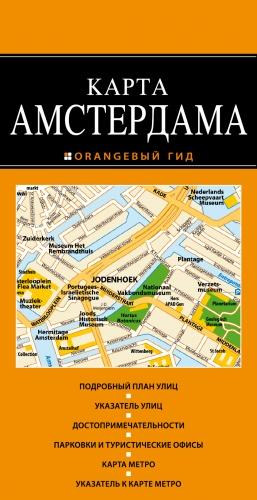 Вашему вниманию предлагается карта Амстердама. Подробный план улиц, указатель улиц, достопримечательности, парковки и туристические офисы, карта метро, указатель к карте метро. Размер карты: 49,5 см х 38,5 см.