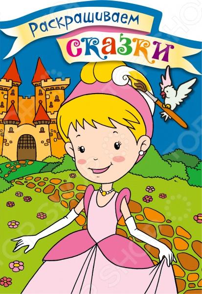 Картинки с любимыми сказочными персонажами обязательно понравятся детям, а цветные образцы сделают раскрашивание еще интереснее. В серии 6 раскрасок с сюжетами разных популярных сказок.