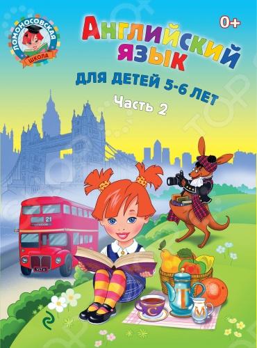 Английский язык (для детей 5-6 лет). Часть 2