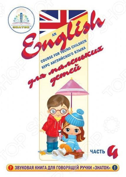 Курс английского языка для маленьких детей Знаток Часть 4