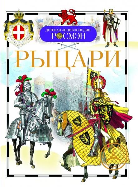 Эта замечательная книга открывает перед читателями удивительный мир рыцарей. В Средние века в Европе рыцарями называли воинов высшего класса. Это были своего рода аристократы на поле боя, военная каста. Весь их жизненный уклад был связан с войной, походами и сражениями. Они подчинялись особым правилам поведения, так называемому кодексу рыцарства кодексу чести. Рыцари считались героями времени, а рыцарство было очень престижно. Цель энциклопедии познакомить читателя с необыкновенной страницей истории человечества.