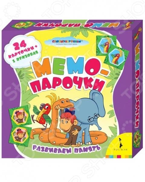 Игра Союзмультфильм Мемо-парочки 38 попугаев это увлекательная игра для развлечения и развития вашего малыша. В эту игру вы можете играть вместе, ведь с её помощью можно развить память, усидчивость и логическое мышление. Задача игроков, переворачивая по очереди пары карточек, запомнить, где находятся одинаковые.
