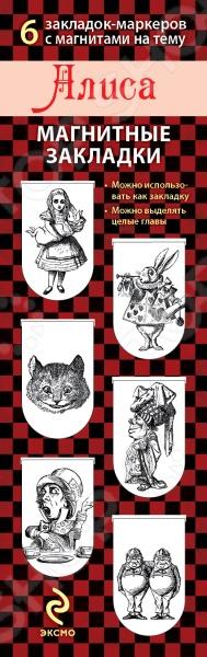 Очаровательные магнитные закладки на любой вкус новый удобный формат! Используя их в качестве книжных закладок, вы сможете попутно наслаждаться фрагментами знаменитых иллюстраций Джона Тенниела к Алисе в Стране Чудес . Прекрасный, практичный и оригинальный подарок всем любителям искусства!