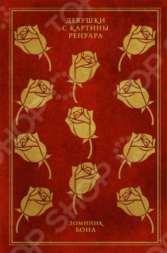 Книги серии Роман-биография. Свидетели эпохи рассказывают о знаковых культурных событиях прошлого: об ушедших эпохах, подаривших миру гениев искусства, о жизни великих художников и о судьбах их шедевров. Автор книги Девушки с картины Ренуара лауреат Гонкуровской премии писательница Доминик Бона повествует о семье художника Анри Лероля, вокруг которой объединился творческий бомонд Парижа: художники, писатели, поэты многочисленные штрихи к их судьбам складываются в живописное полотно великой эпохи Импрессионизма.