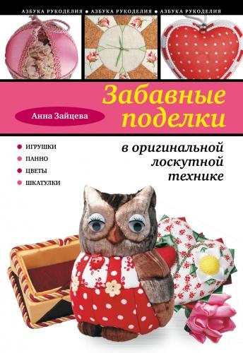 Мягкие игрушки поделки книги