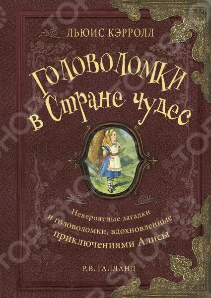 Следуйте за белым кроликом, чтобы попасть в увлекательный мир загадок, тайн и головоломок Страны чудес! Продвигайтесь от простых задачек к более сложным и с каждой новой страницей открывайте для себя удивительный мир Алисы.
