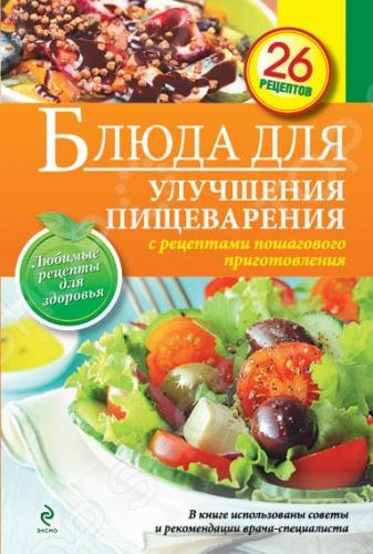Предлагаем вашему вниманию издание Блюда для улучшения пищеварения , в которой вы найдете рецепты приготовления блюд, богатых витаминами и минералами, необходимыми для нормальной работы пищеварительной системы, с учетом совместимости продуктов.