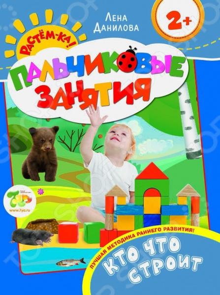 Пальчиковые игры для детей Росмэн 978-5-353-07027-6 раннее развитие росмэн растём ка пальчиковые занятия наша дружная семья 0