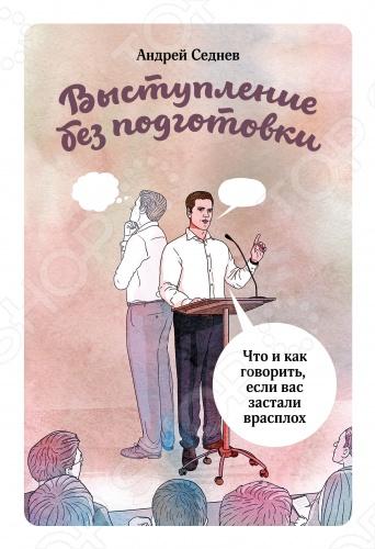 В книге дается пошаговая методика для импровизационных выступлений, основанная на исследованиях успешных ораторов, политиков и актеров.