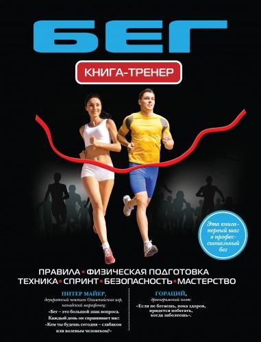 Подумал остановиться Начинай бежать быстрее! Не важно, решили ли вы начать бегать для здоровья или для рекордов ваша цель впереди. Не оглядывайтесь, не сомневайтесь! Книга-тренер, которую вы держите в руках, научит вас бегать правильно и главное с большой пользой. В книге предлагаются лучшие программы тренировок и для новичков и для продвинутых спортсменов. Вы узнаете, когда, как и сколько нужно бегать, проводить разминку, готовиться к соревнованиям, питаться, и как предотвращать травмы. Книга прекрасно иллюстрирована: в ней около 500 фотографий и 3D-иллюстраций, подробнейшим образом показывающих все описываемые техники.