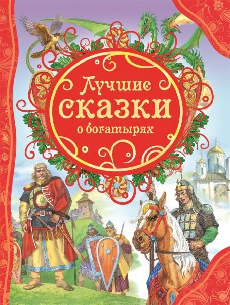 Сборники сказок Росмэн 978-5-353-06798-6 сказки русских писателей литур 978 5 9780 0796 1