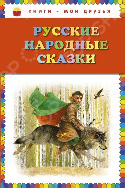 Русские народные сказкиРусские народные сказки<br>Русские народные сказки - вечный источник добра и справедливости. Вместе с замечательными любимыми героями малыш отправится в удивительное путешествие по миру сказок и научится различать правду и ложь, добро и зло.<br>