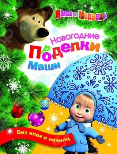 Новогодние поделки своими руками: 4 листа, из которых ребёнок сможет самостоятельно собрать игрушки: новогоднюю ёлочку, Машу, Мишу и многое другое. С игрушками можно играть, также их можно повесить на ёлку как украшение. При этом ребенку не понадобятся ни ножницы, ни клей!