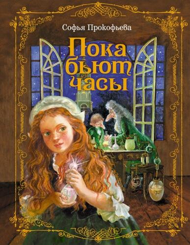 Книга большого формата с плотными страничками, крупный шрифт, нежные иллюстрации и прекрасная сказка, полная тайн и разоблачений.