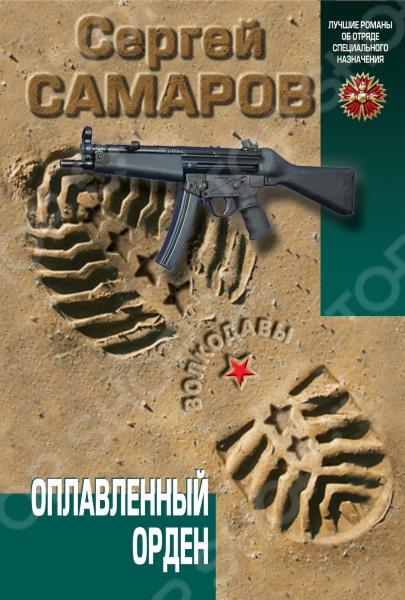 Подполковник спецназа ГРУ Виталий Устюжанин ведет охоту на неуловимого террориста по прозвищу Герострат, банда которого совершила несколько дерзких терактов на территории Чечни. Схема последнего теракта была настолько совершенной, что Устюжанин невольно задумался, а не помогает ли полевому командиру кто-то из высокопоставленных офицеров. Дело в том, что Герострату с необыкновенной легкостью удалось выкрасть с тщательно охраняемого военного склада партию новейших гранатометов и спустя всего несколько дней беспрепятственно применить их против бойцов федеральных войск. Почему террористов никто не остановил Случайность Халатность Или в штабе действительно завелся крот